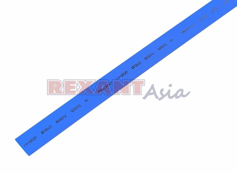Термоусадка 12.0/6.0 мм, (2:1), 1м., синяя, с подавлением горения, (уп 50 шт.)  REXANT (21-2005)