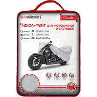 Чехол-тент для мотоциклов и скутеров, Classic, размер L: 229х99х124 см.