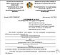 ВИТ-2 Гигрометр психрометрический. Сертификат. Паспорт. Свежая поверка., фото 4