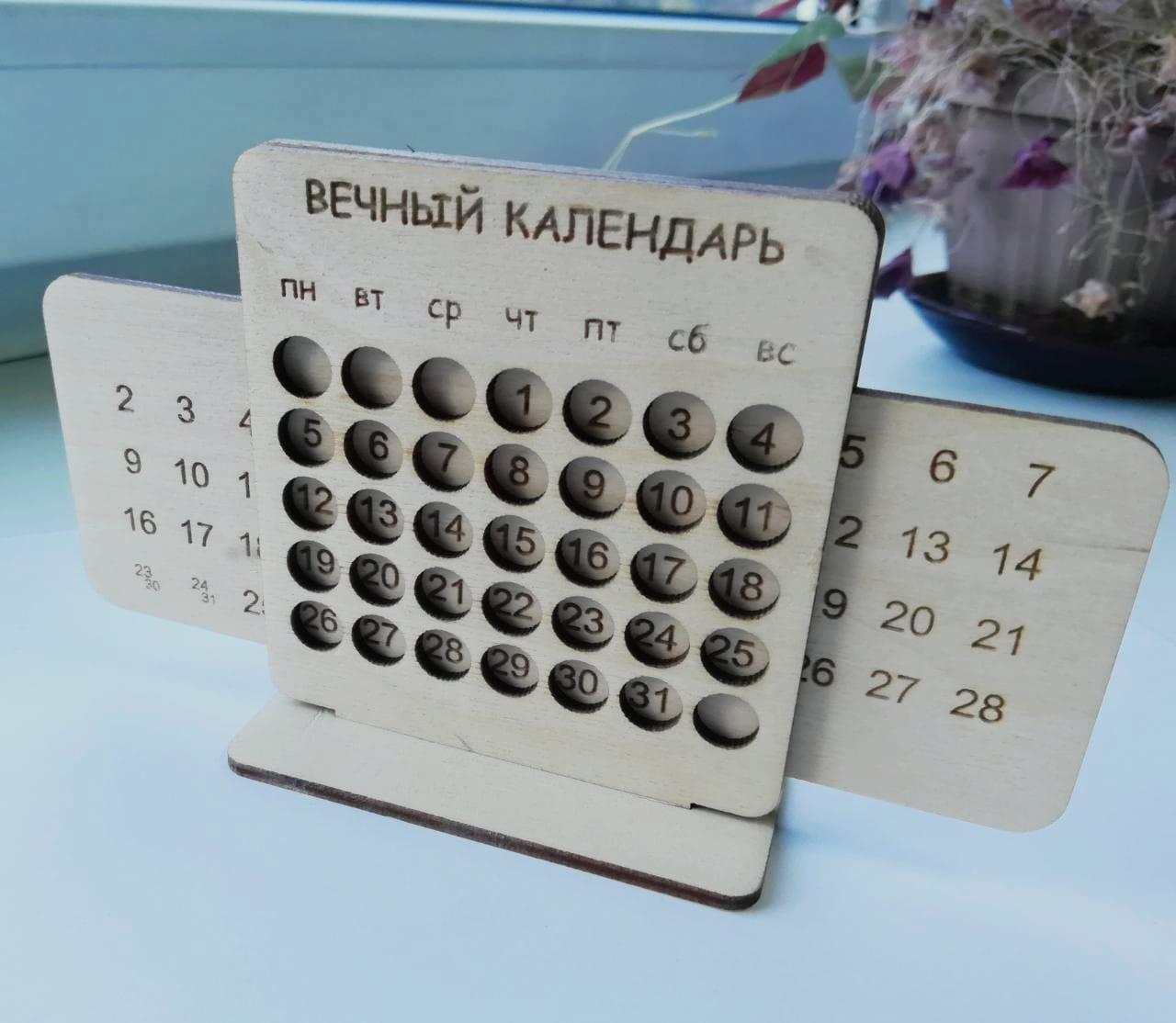 Изготовление деревянного вечного календаря