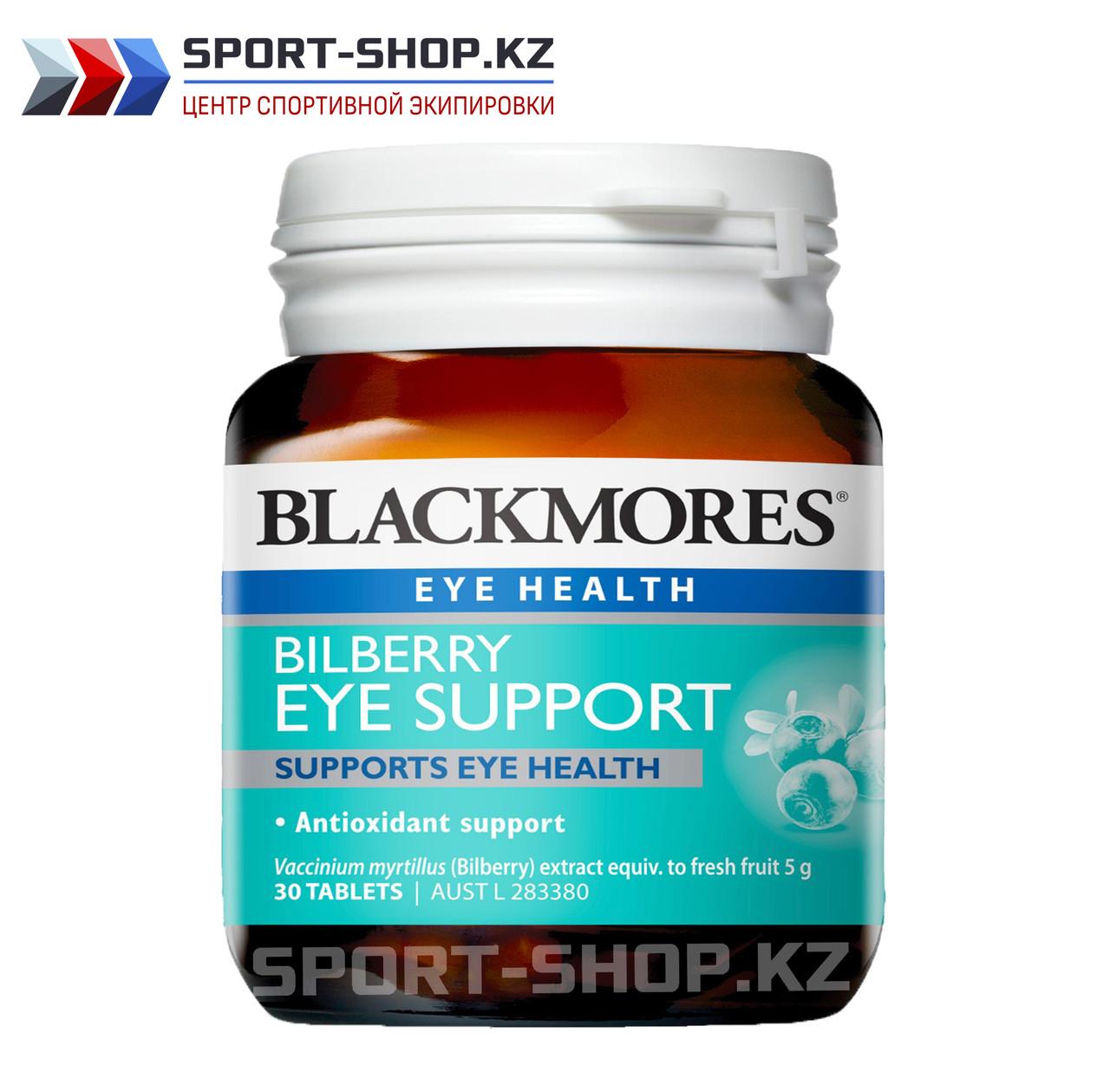 Bilberry Eye Strain  Черника для Глаз
