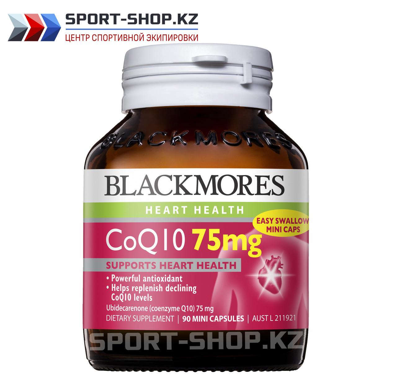 CoQ10 75 mg Коэнзим Q10 75 мг