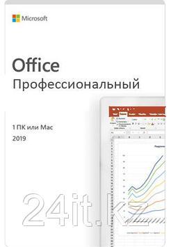 Microsoft Office Professional 2019/Офис Профессиональный 2019, 32-bit/x64/ 1ПК/ Электронный ключ