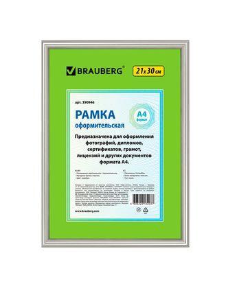 """Рамка пластиковая для фотографий, дипломов, грамот """"Brauberg Hit2"""", 21x30см, серебро"""