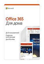 Microsoft 365 для Семьи, 32/64 bit/ 6 устройств или Mac/ 12 мес/ Электронный ключ
