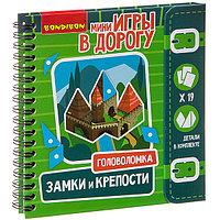 Компактные развивающие игры в дорогу ГОЛОВОЛОМКА ЗАМКИ И КРЕПОСТИ, фото 1