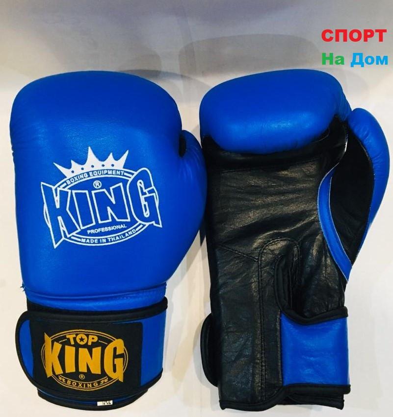 Перчатки для бокса и единоборств King 12-OZ кожа (цвет синий)