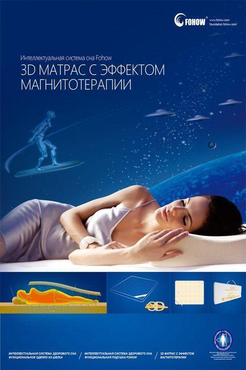 Оздоровительный 3-D матрас Fohow (150x200 см)
