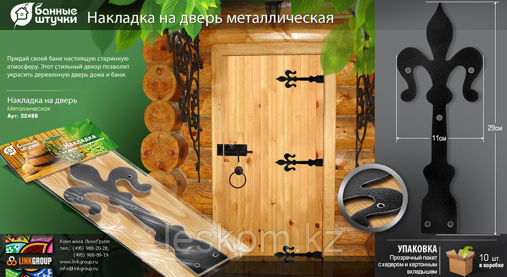 Накладка на дверь металлическая