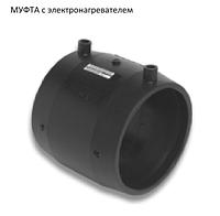 Муфта электросварная d20-630 PE100 SDR11-17