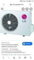 Наружный блок кондиционера LG A09LHU