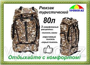 Рюкзак туристический 80л
