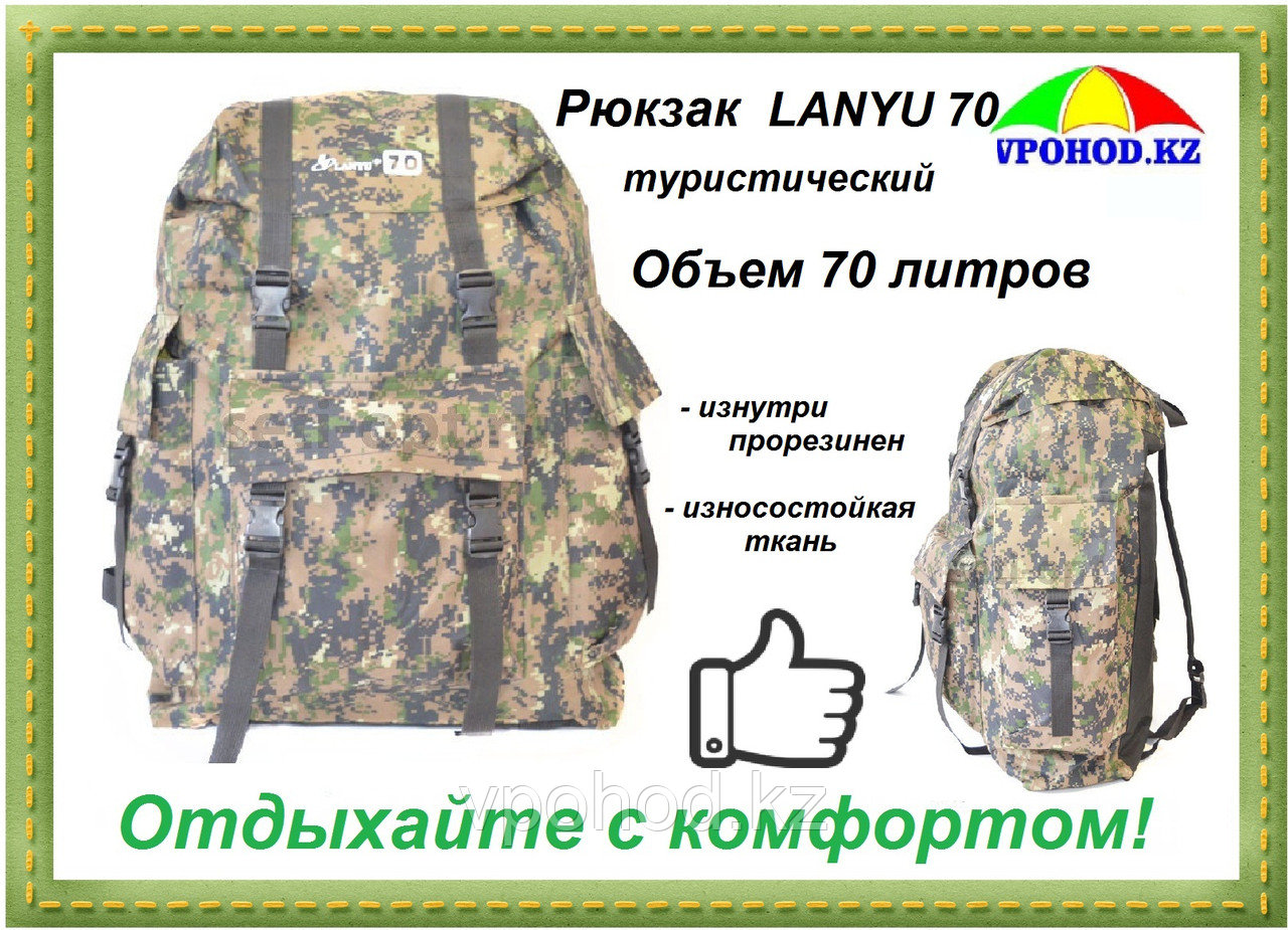Рюкзак туристический LANYU 70