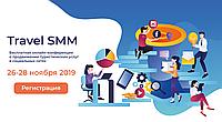 Интернет конференция Travel SMM 2019