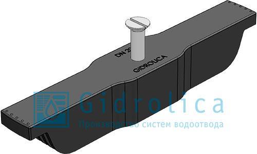 Крепеж Gidrolica для лотка водоотводного пластикового DN200 со стальной планкой