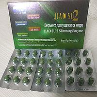 Jiao su2 - Дзяо Су 2 фермент для удаления жира