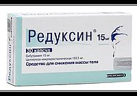 Редуксин 15 мг для похудения