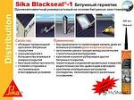 Sika® BlackSeal®-3. Однокомпонентный шовный герметик на основе битума., фото 3