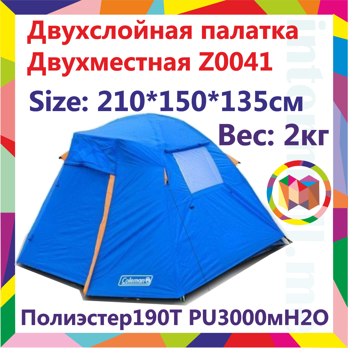 Двухместная палатка, водонепроницаемая, 210х150x135 cm, палатка Сamping Тents ART1013