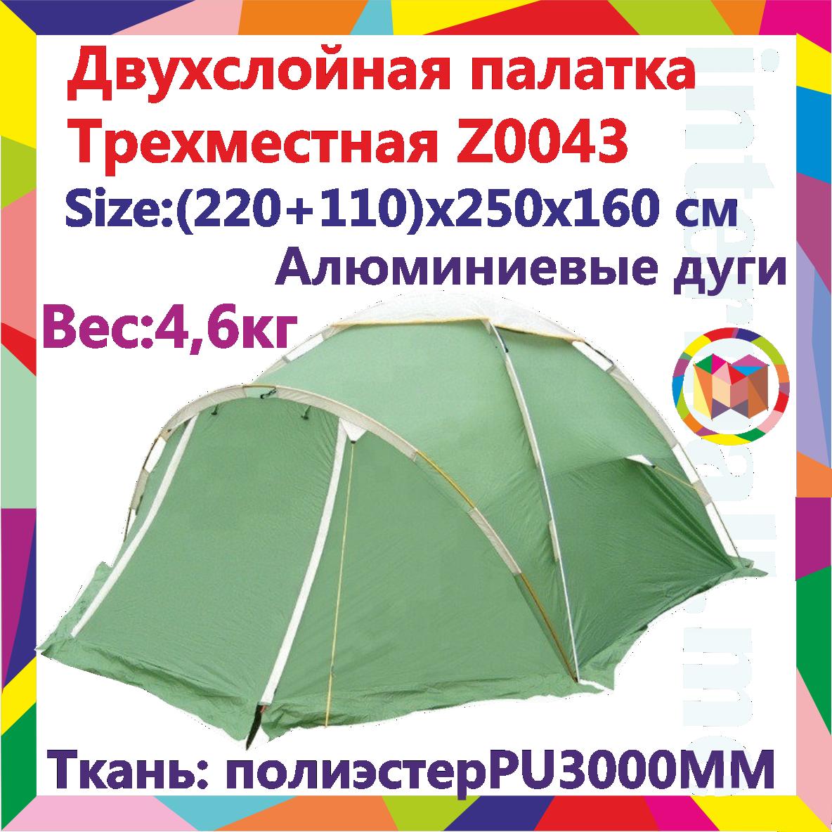 Четырехместная палатка, водонепроницаемая, (220+110)х250x160 cm, палатка Mimir 1837-4