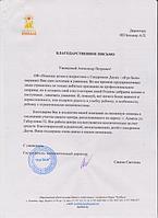 "Общественный фонд"" Кун Бала"""