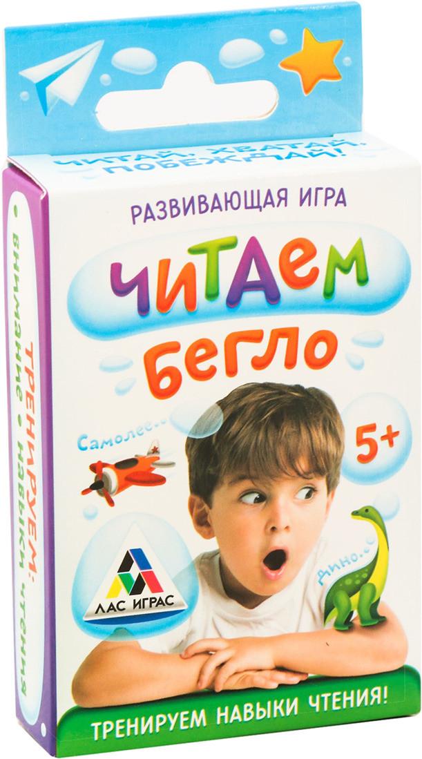 """Развивающая игра """"Читаем бегло"""""""