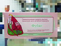 Фубао - Гинекологические тампоны (6шт)