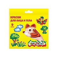 Краски для грима Каляка-Маляка 9 цветов, с инструкцией 3+