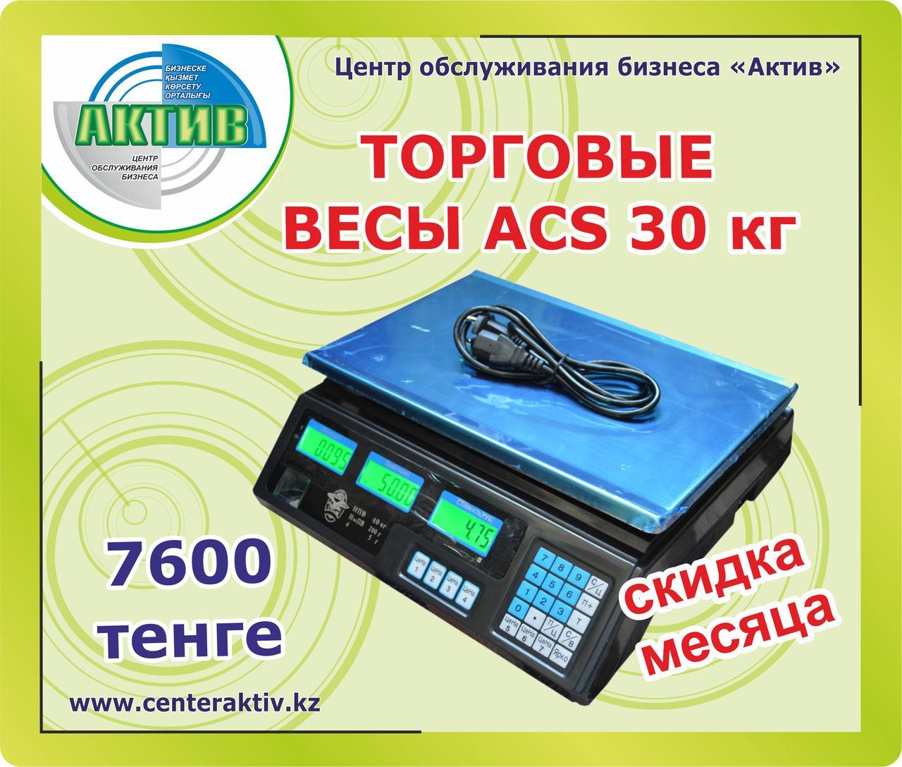 Торговые весы ACS 30 кг. Настольные весы.