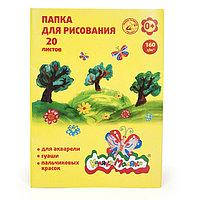Папка для рисования Каляка-Маляка А3, 20 листов, 160 г/м2