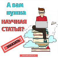 Научные статьи на трех языках русский казахский английский