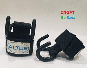 Крюки на руки для турника и становой тяги штанги Altus