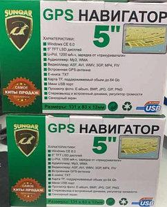 """GPS навигационная система Sunqar 5"""""""