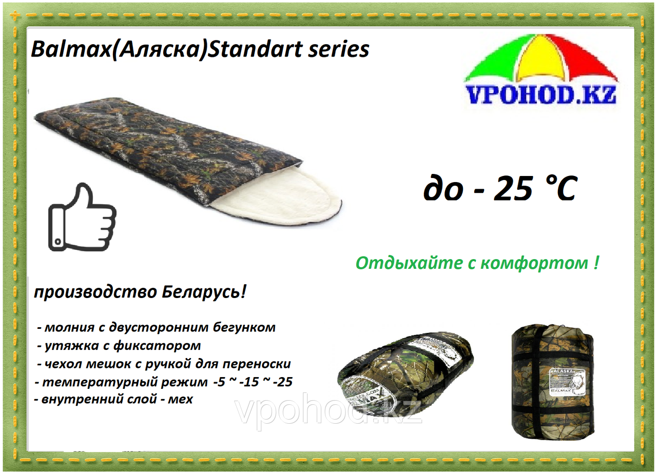 Спальный мешок Balmax(Аляска)Standart -25