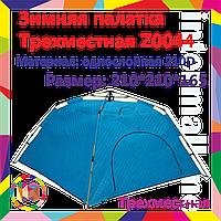 Трехместная палатка, зимняя, водонепроницаемая, 210*210*165см, палатка-автомат GD-1998