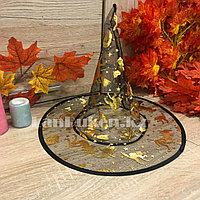 Шляпа ведьмы на Хэллоуин (Halloween) полупрозрачная черная с золотистым рисунком (высота 34 см)