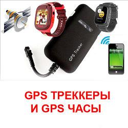 Gps трекеры и Gps часы