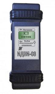 ИДВИ-03 Индикатор дефектов обмоток
