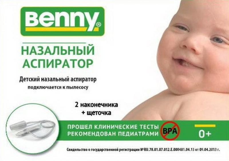 Назальный аспиратор Benny Vac