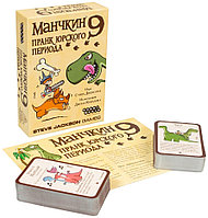 Настольная игра Манчкин 9: Пранк юрского периода