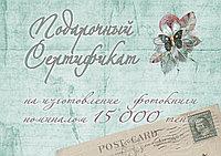 Подарочный сертификат на изготовление и дизайн фотокниг