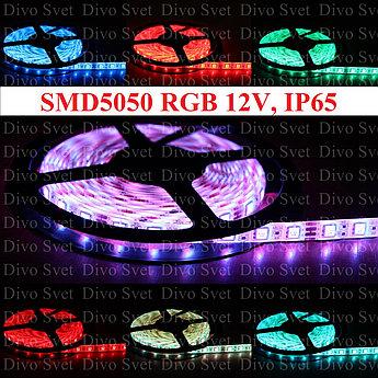 Led лента SMD 5050 12v IP65, 60 диодов/метр. RGB разноцветная, катушка 5м, герметичная самоклеющаяся