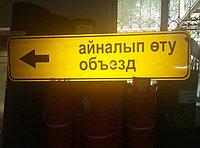 Знак 5.32.1-5.32.3 Направление объезда размер 1350*350 (все виды светоотражающих пленок)