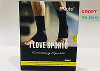 Спортивный фиксатор, бандаж голеностопный Mute (размеры S/M/L)
