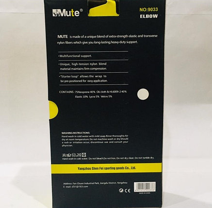 Эластичная повязка на локоть Mute, фото 2
