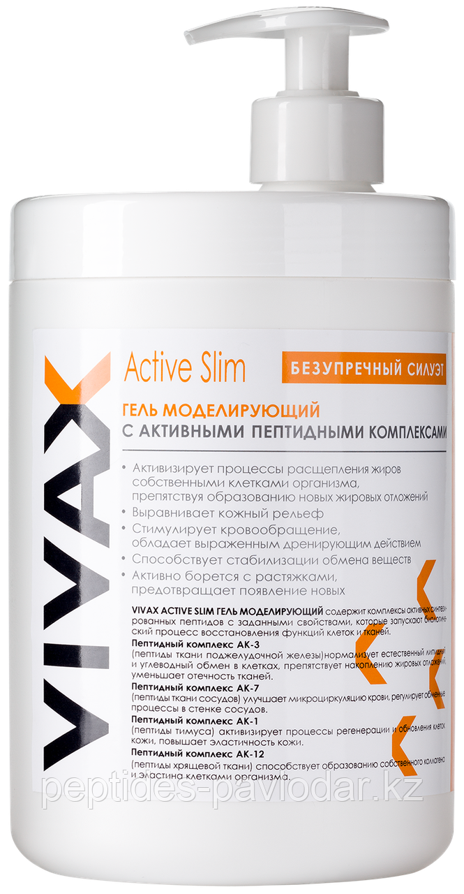 VIVAX Active Slim - Моделирующий Гель - антицеллюлитный.