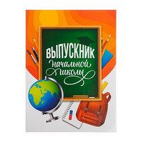 Папка 'Выпускник начальной школы'