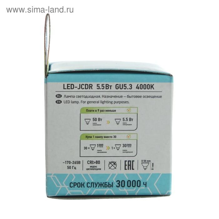 Лампа светодиодная ASD LED-JCDR-standard, GU5.3, 5.5 Вт, 230 В, 4000 К, 495 Лм - фото 5