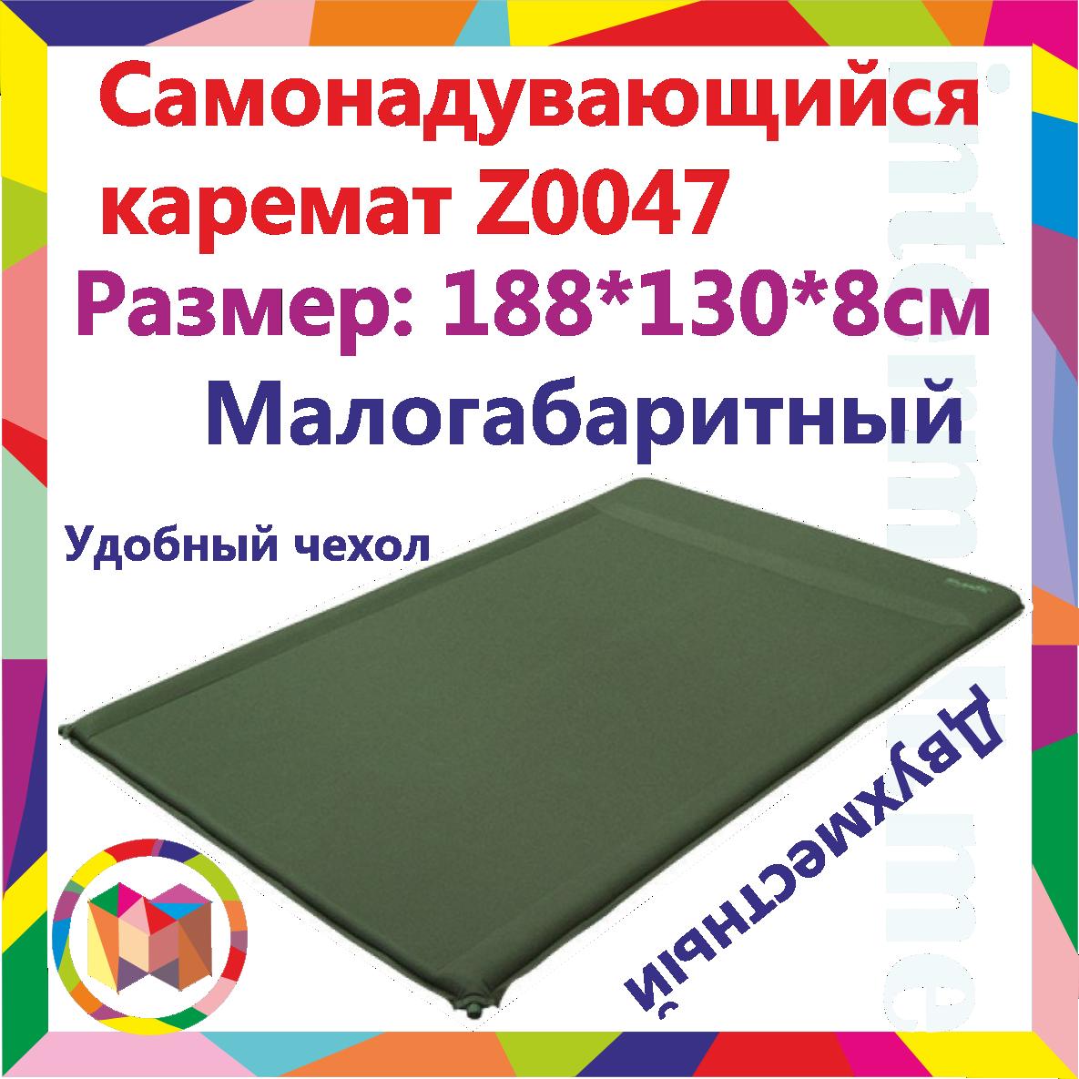 Самонадувающийся каремат, коврик туристический, двухместный 188*130х8 см