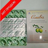 Слива Ферментированная капсула для похудения (36 капсул), фото 1